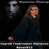 Аудиокнига Школьный демон. Курс третий