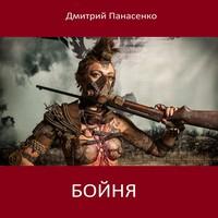 Аудиокнига Бойня