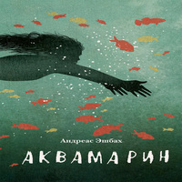 Аудиокнига Аквамарин