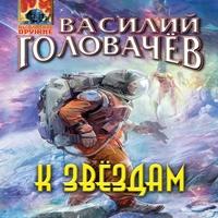 Аудиокнига К звездам (сборник)