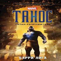 Аудиокнига Танос. Титан-разрушитель