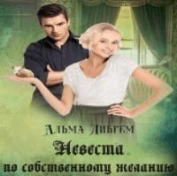 НЕВЕСТА ПО СОБСТВЕННОМУ ЖЕЛАНИЮ (аудиокнига)