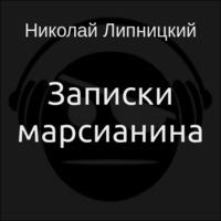 Аудиокнига Записки марсианина