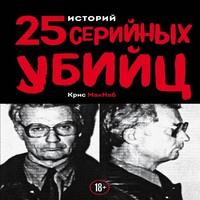 Аудиокнига 25 историй серийных убийц