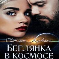 БЕГЛЯНКА В КОСМОСЕ (аудиокнига)