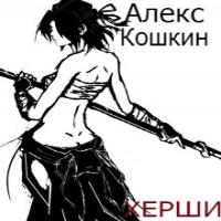 ХЕРШИ (аудиокнига)