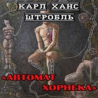 обложка Автомат Хорнека