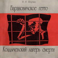 обложка Барановичcкое гетто. Колдычевский лагерь смерти