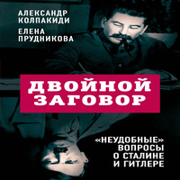 обложка Двойной заговор. «Неудобные» вопросы о Сталине и Гитлере