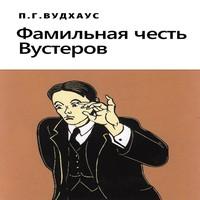 обложка Фамильная честь Вустеров