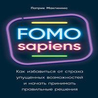 обложка FOMO sapiens: Как избавиться от страха упущенных возможностей и начать принимать правильные решения