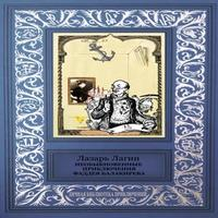 обложка Необыкновенные приключения Фаддея Балакирева (сборник)