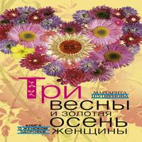 обложка Три весны и золотая осень женщины. Книга о женском здоровье