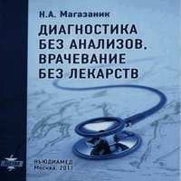 обложка Диагностика без анализов, врачевание без лекарств