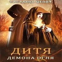обложка Дитя демона огня