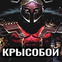 обложка Крысобой