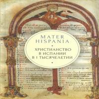 обложка Mater Hispania: христианство в Испании в I тысячелетии
