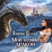 обложка Мой хозяин дракон (СИ)