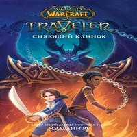 обложка Traveler: Сияющий клинок