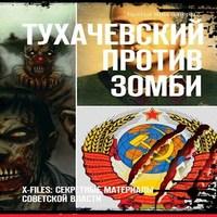 обложка Тухачевский против зомби
