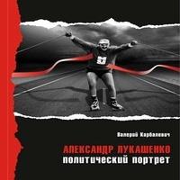 обложка Александр Лукашенко: политический портрет