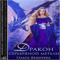 обложка Дракон серебряной метели