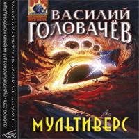 обложка Мультиверс