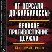 обложка От Версаля до «Барбароссы». Великое противостояние держав. 1920-е – начало 1940-х гг.