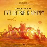 обложка Путешествие к Арктуру