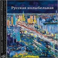 обложка Русская колыбельная