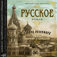 обложка Русское
