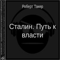 обложка Сталин, Путь к власти