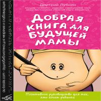 обложка Добрая книга для будущей мамы. Позитивное руководство для тех, кто хочет ребенка