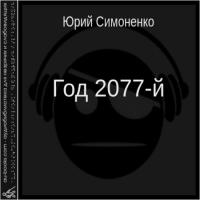 обложка Год 2077-й
