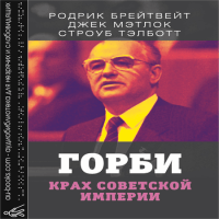 обложка Горби. Крах советской империи