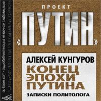 обложка Конец эпохи Путина. Записки политолога