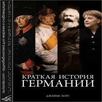 обложка Краткая история Германии
