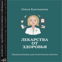 обложка Лекарства ОТ Здоровья. Энциклопедия для посетителя аптеки