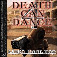 обложка Смерть может танцевать 4