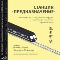 обложка Станция «Предназначение»