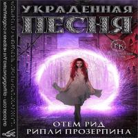обложка Украденная песня