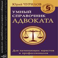 обложка Умный справочник адвоката
