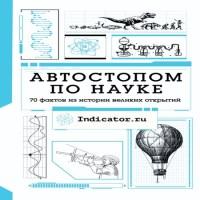 обложка Автостопом по науке. 70 фактов из истории великих открытий
