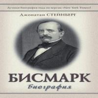 аудиокнига Бисмарк: Биография