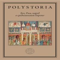 аудиокнига Бог, Рим, народ в средневековой Европе