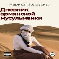 обложка Дневник армянской мусульманки