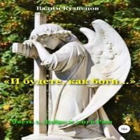 аудиокнига «И будете, как боги…» Часть 1. Добро и зло в Раю