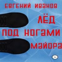 обложка Лёд под ногами майора