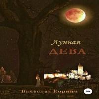 аудиокнига Лунная дева