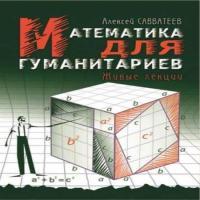 аудиокнига Математика для гуманитариев: живые лекции